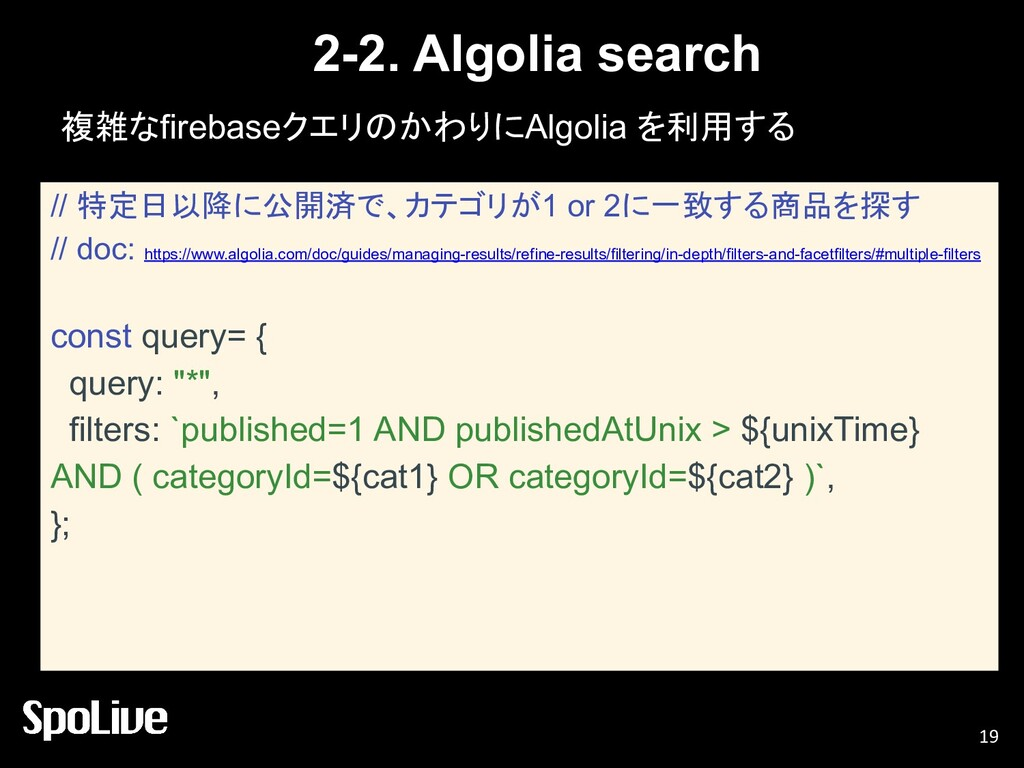 2-2. Algolia search 複雑なfirebaseクエリのかわりにAlgolia ...