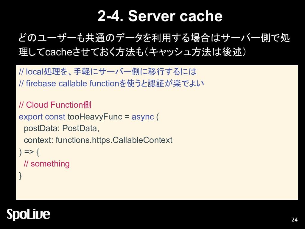 2-4. Server cache どのユーザーも共通のデータを利用する場合はサーバー側で処 ...