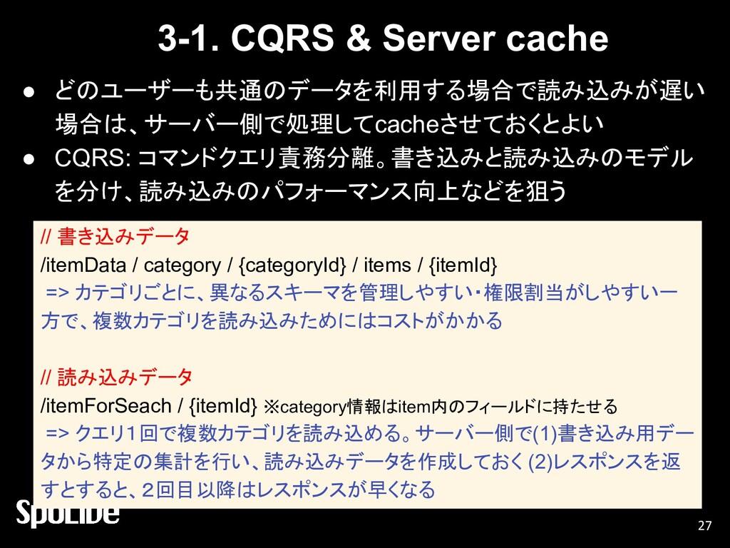 3-1. CQRS & Server cache ● どのユーザーも共通のデータを利用する場合...
