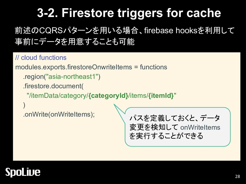 3-2. Firestore triggers for cache 前述のCQRSパターンを用...