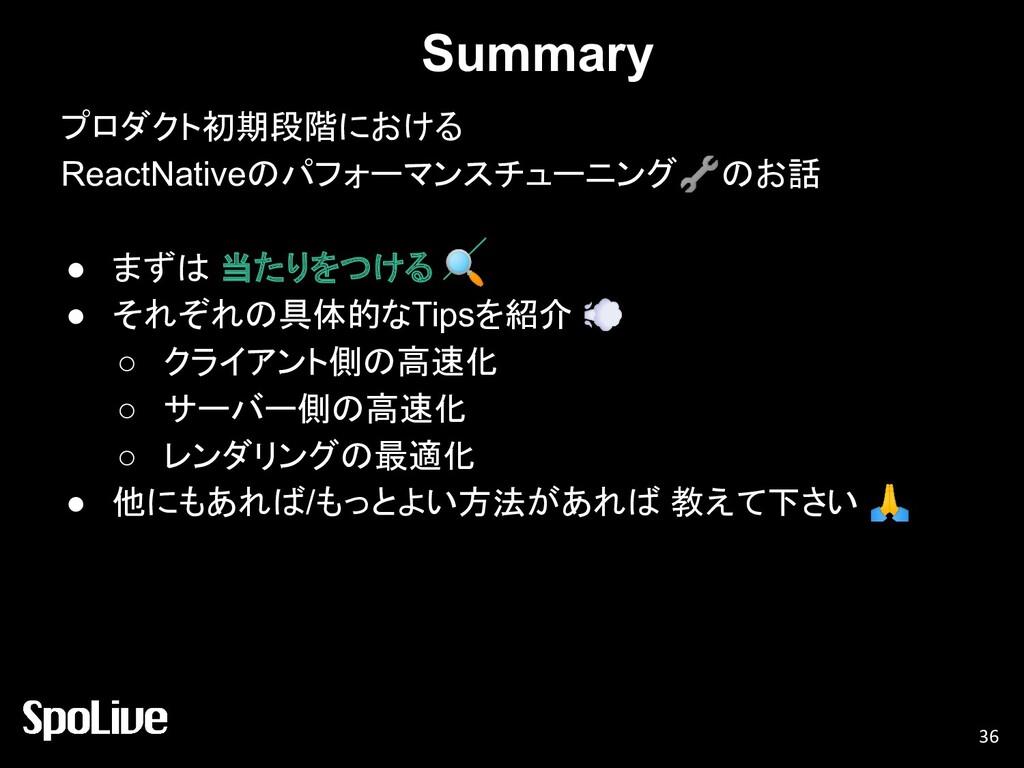 Summary プロダクト初期段階における ReactNativeのパフォーマンスチューニング...