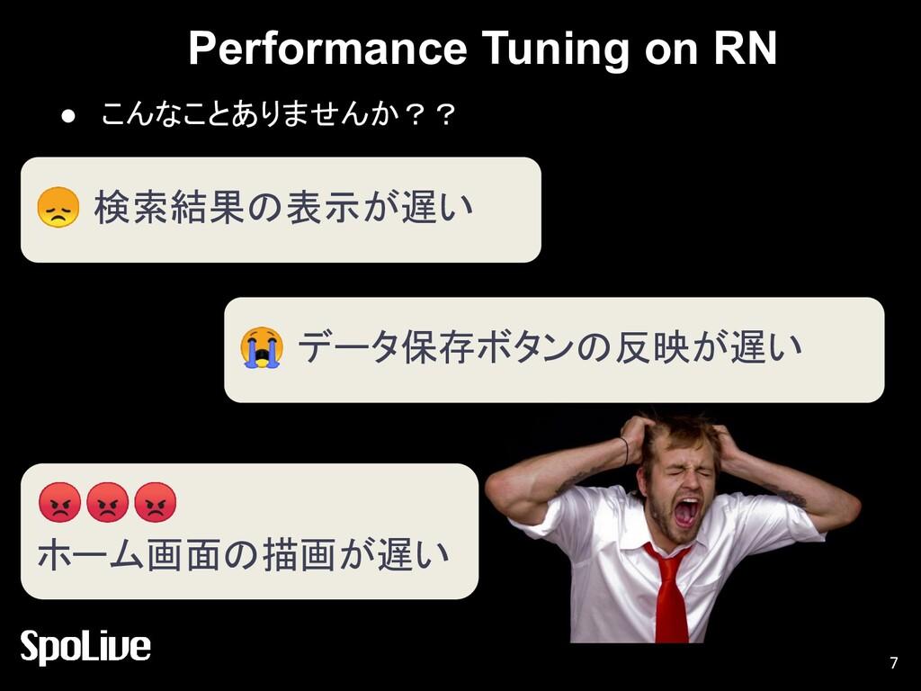 Performance Tuning on RN ● こんなことありませんか?? 7  検索結...