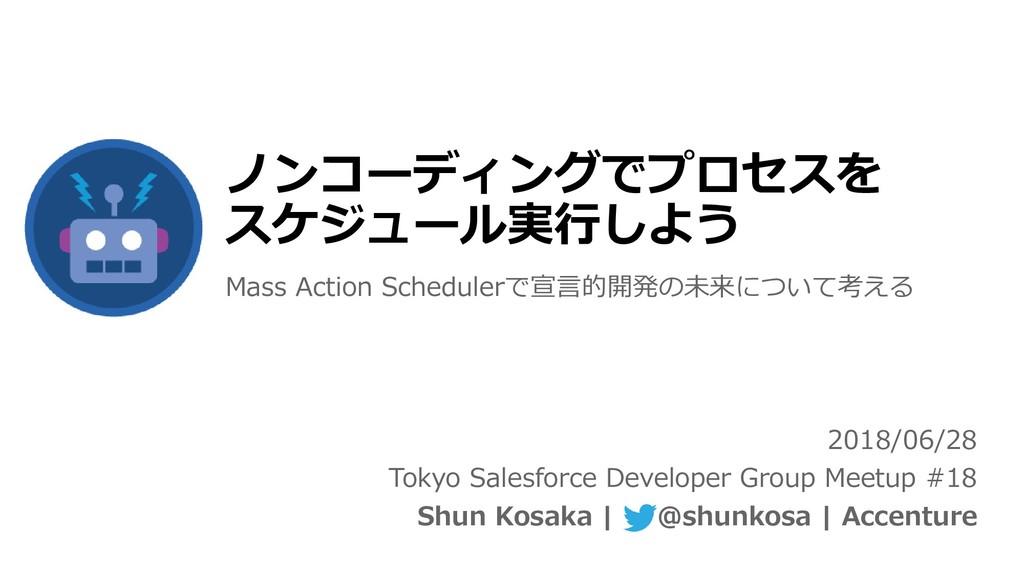 ノンコーディングでプロセスを スケジュール実行しよう 2018/06/28 Tokyo Sal...