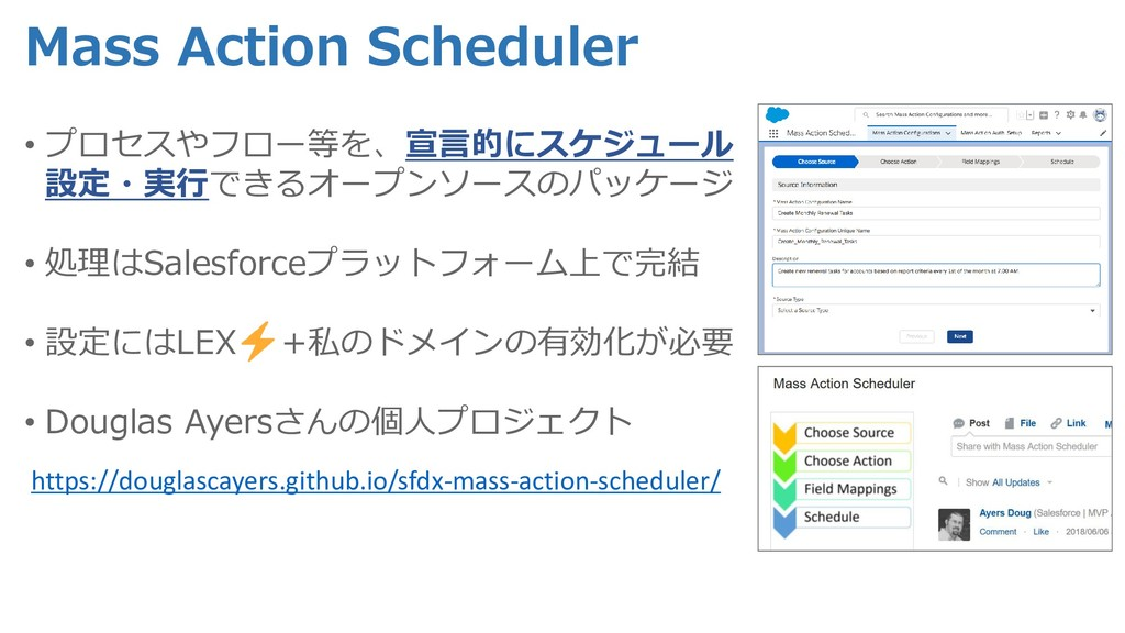 Mass Action Scheduler • プロセスやフロー等を、宣言的にスケジュール 設...