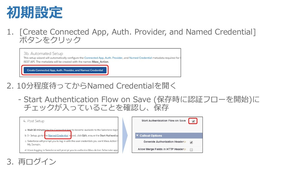初期設定 1. [Create Connected App, Auth. Provider, ...