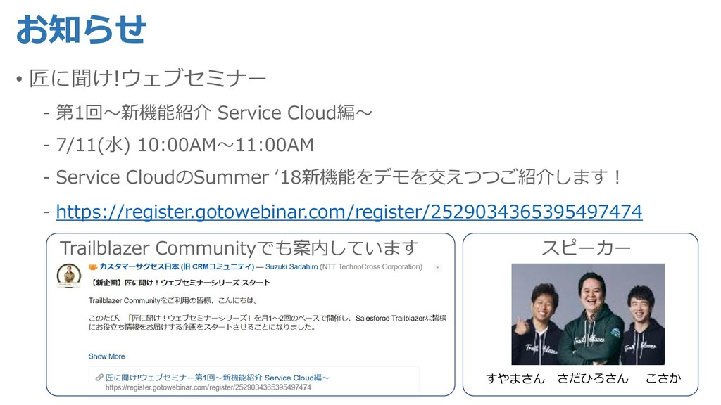 お知らせ • 匠に聞け!ウェブセミナー - 第1回〜新機能紹介 Service Cloud編〜...