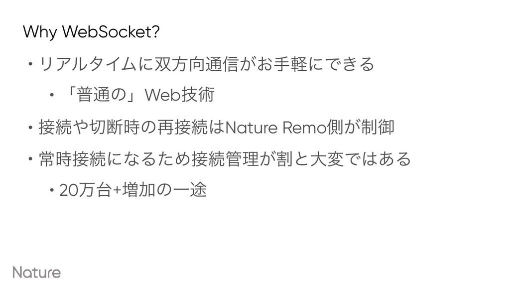 Why WebSocket? • ϦΞϧλΠϜʹํ௨৴͕͓खܰʹͰ͖Δ   • ʮී௨ͷʯ...