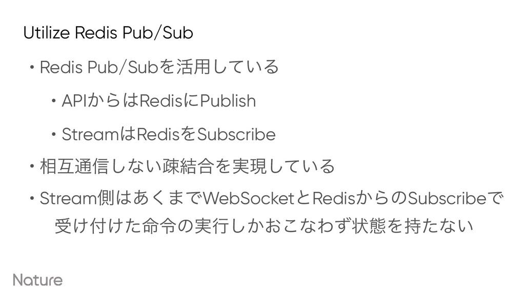 Utilize Redis Pub/Sub • Redis Pub/SubΛ׆༻͍ͯ͠Δ   ...