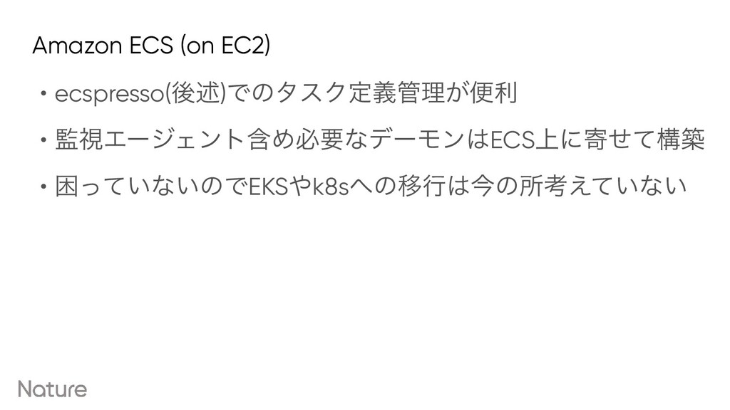 Amazon ECS (on EC2) • ecspresso(ޙड़)ͰͷλεΫఆٛཧ͕ศར...