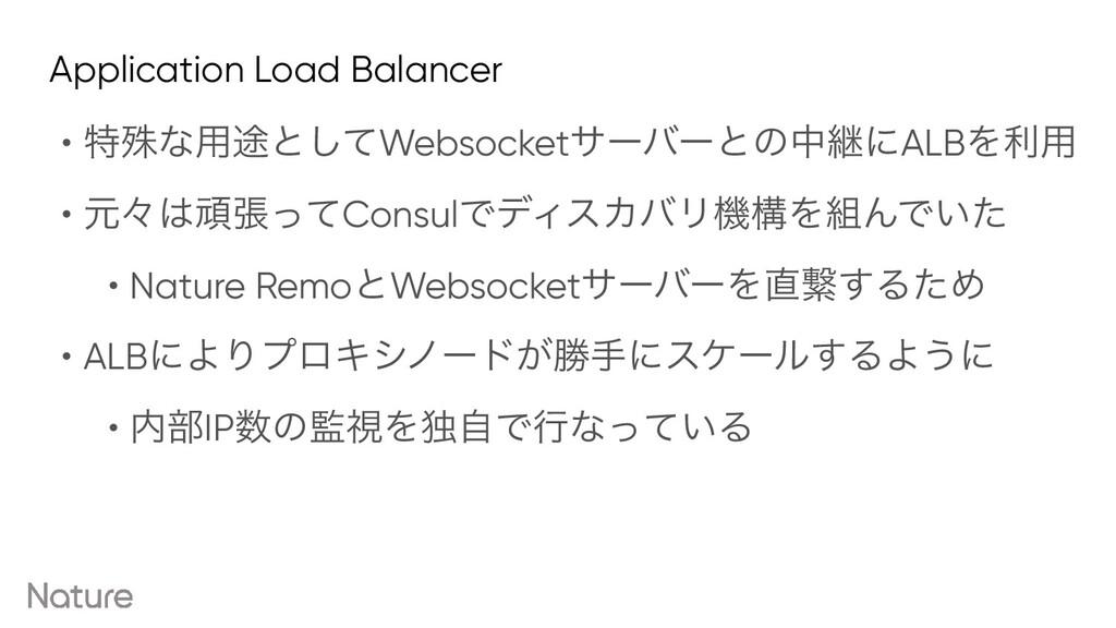 Application Load Balancer • ಛघͳ༻్ͱͯ͠Websocketαʔ...