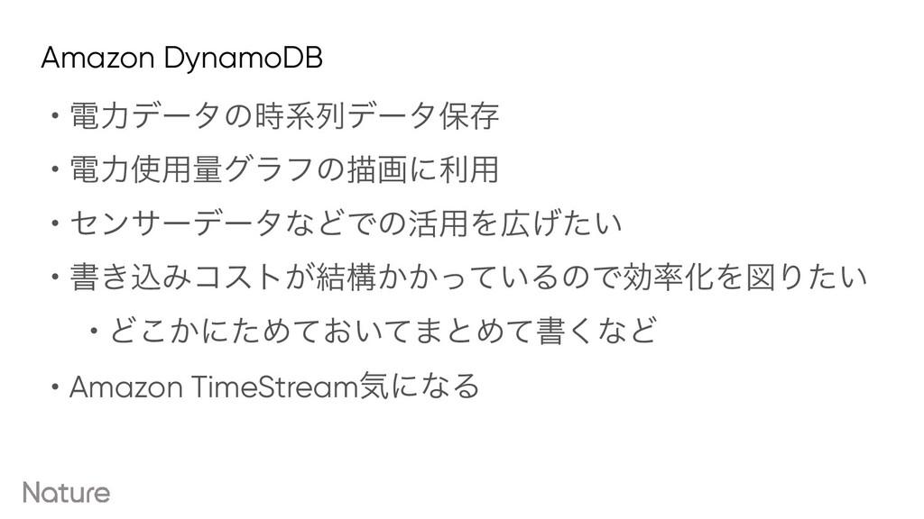 Amazon DynamoDB • ిྗσʔλͷܥྻσʔλอଘ   • ిྗ༻ྔάϥϑͷඳ...