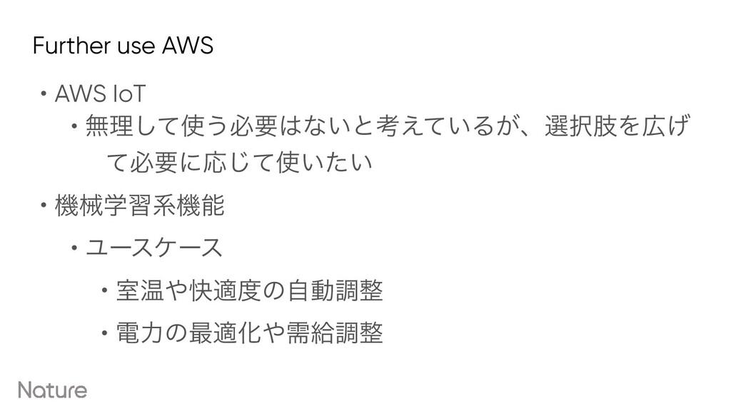 Further use AWS • AWS IoT   • ແཧͯ͠͏ඞཁͳ͍ͱߟ͍͑ͯΔ...