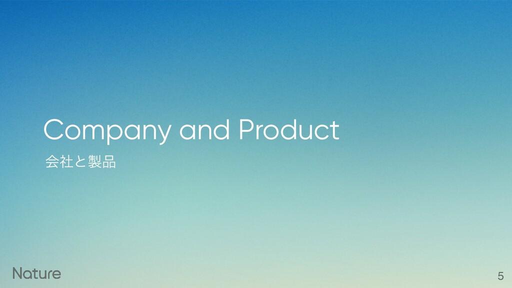ձࣾͱ Company and Product 5