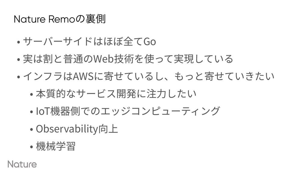 Nature Remoͷཪଆ • サーバーサイドはほぼ全てGo • 実は割と普通のWeb技術を...