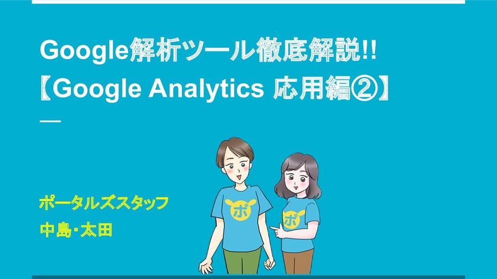 Google解析ツール徹底解説!! 【Google Analytics 応用編②】 ポータルズ...