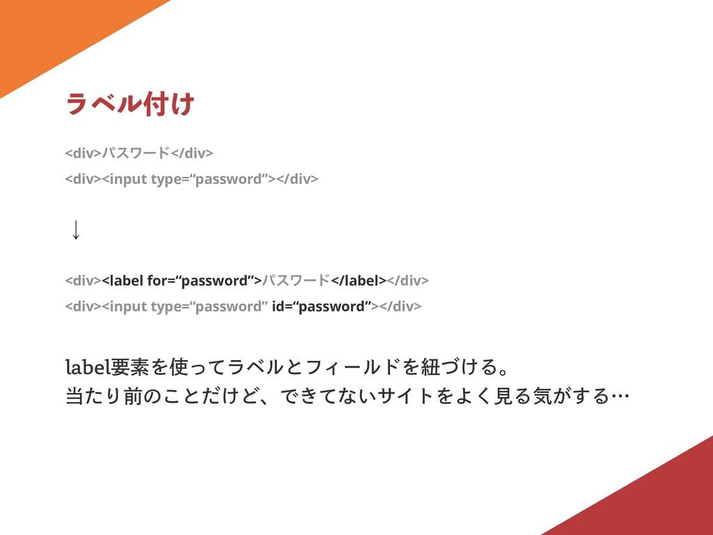 """ϥϕϧ͚ <div>ύεϫʔυ</div> <div><input type=""""passwo..."""