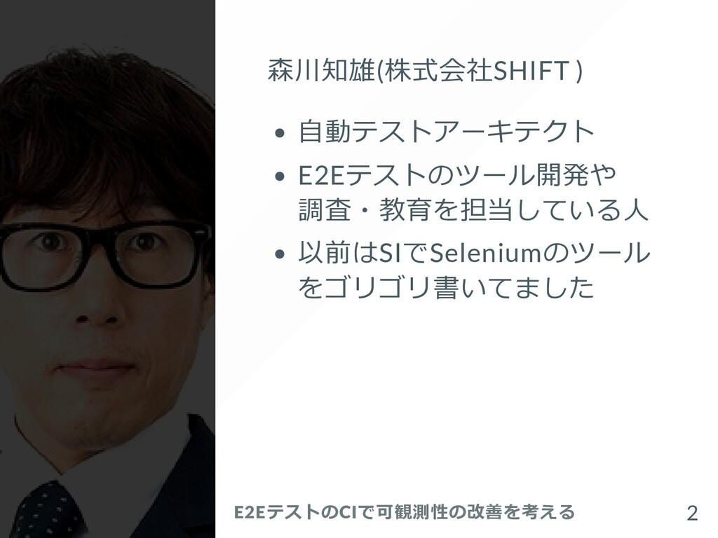 森川知雄(株式会社SHIFT ) 自動テストアーキテクト E2Eテストのツール開発や  調査・...