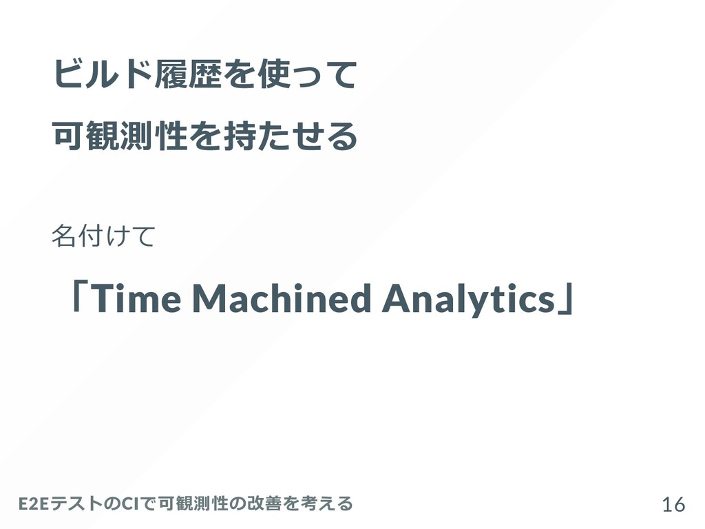 ビルド履歴を使って 可観測性を持たせる 名付けて 「Time Machined Analyti...