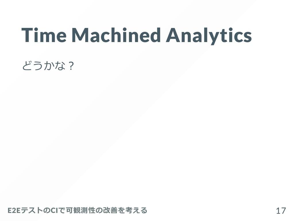 Time Machined Analytics どうかな? E2EテストのCIで可観測性の改善...