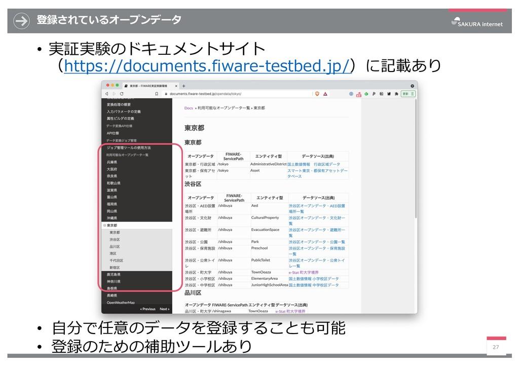 登録されているオープンデータ • 実証実験のドキュメントサイト (https://docume...