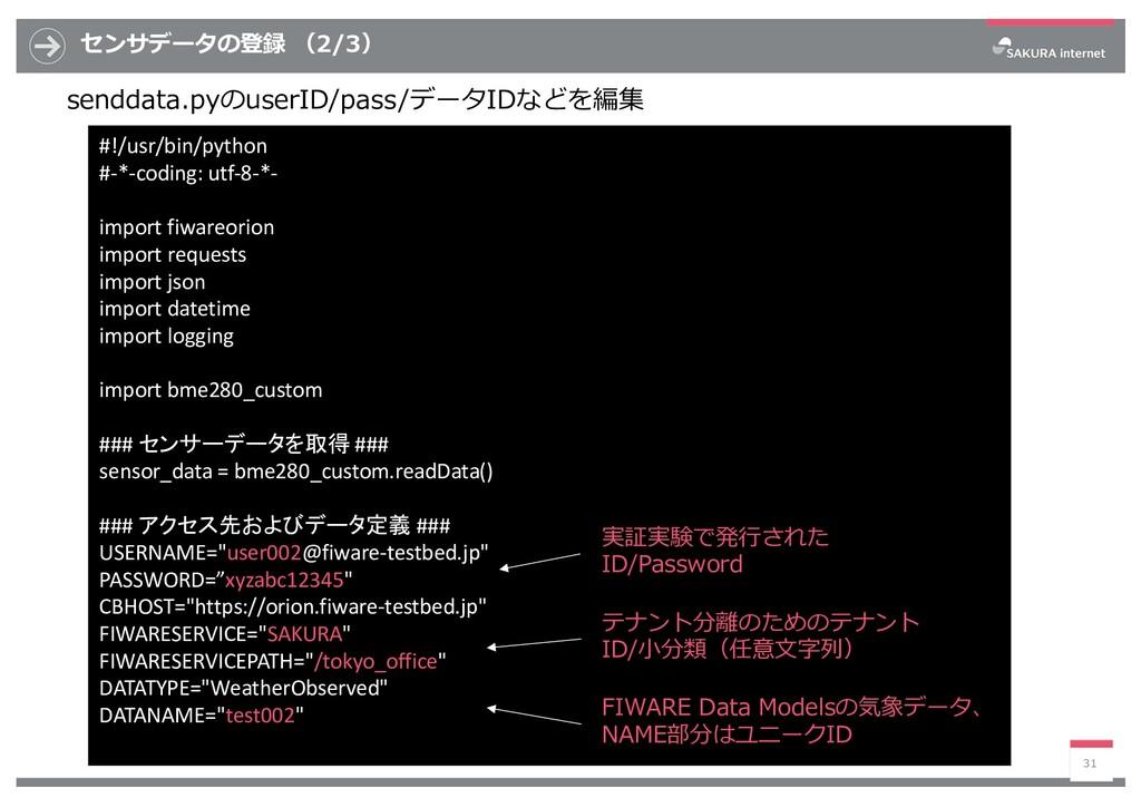 センサデータの登録 (2/3) 31 #!/usr/bin/python #-*-coding...