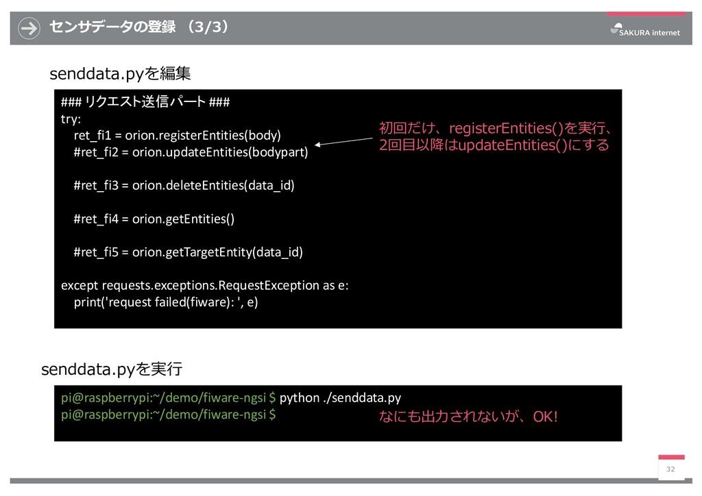 センサデータの登録 (3/3) 32 pi@raspberrypi:~/demo/fiware...
