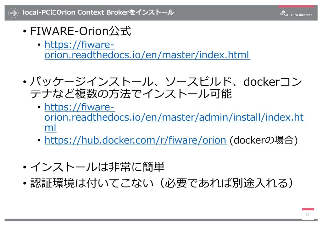 local-PCにOrion Context Brokerをインストール • FIWARE-O...