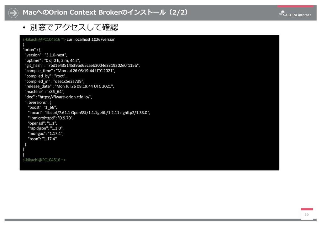 MacへのOrion Context Brokerのインストール(2/2) • 別窓でアクセス...