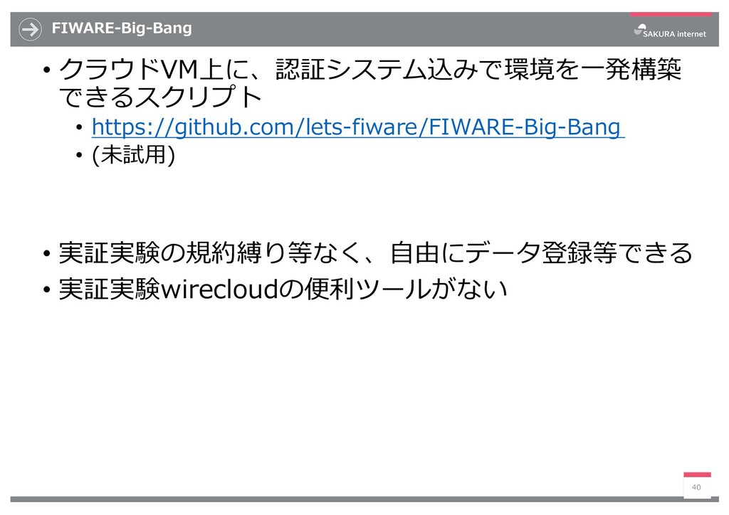 FIWARE-Big-Bang • クラウドVM上に、認証システム込みで環境を⼀発構築 できる...