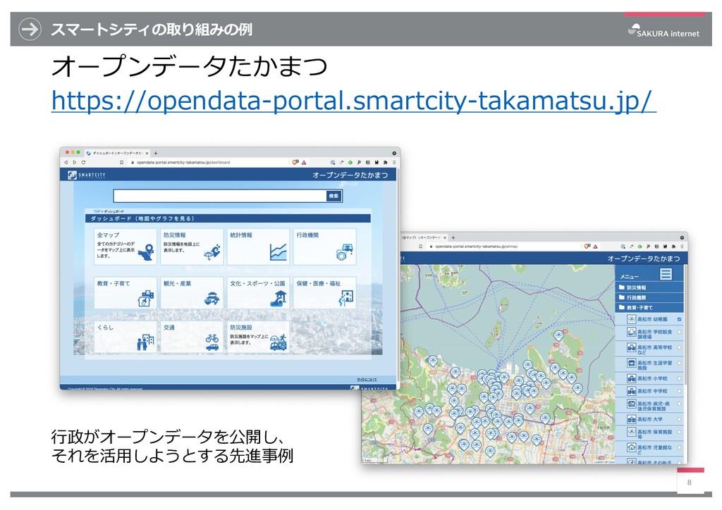 スマートシティの取り組みの例 オープンデータたかまつ https://opendata-por...