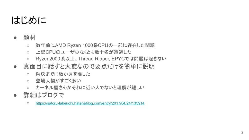 はじめに ● 題材 ○ 数年前にAMD Ryzen 1000系CPUの一部に存在した問題 ○ ...