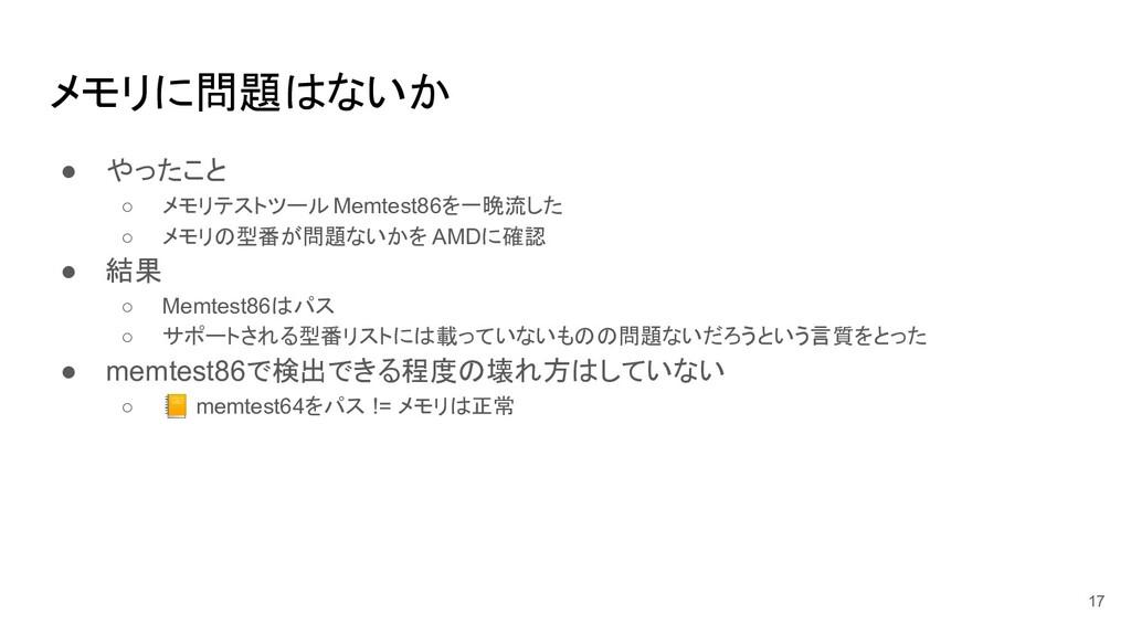メモリに問題はないか ● やったこと ○ メモリテストツールMemtest86を一晩流した ○...