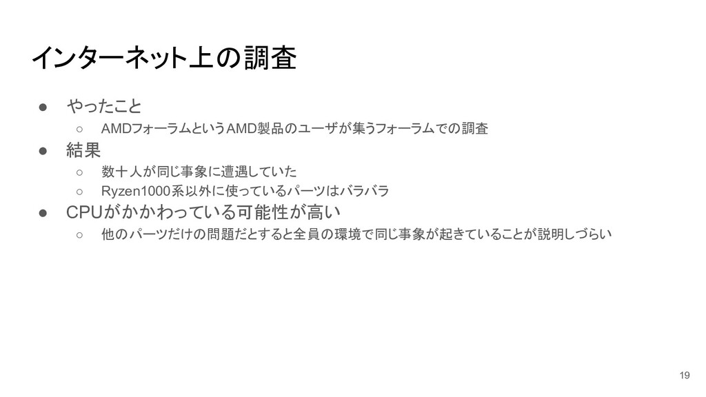 インターネット上の調査 ● やったこと ○ AMDフォーラムというAMD製品のユーザが集うフォ...