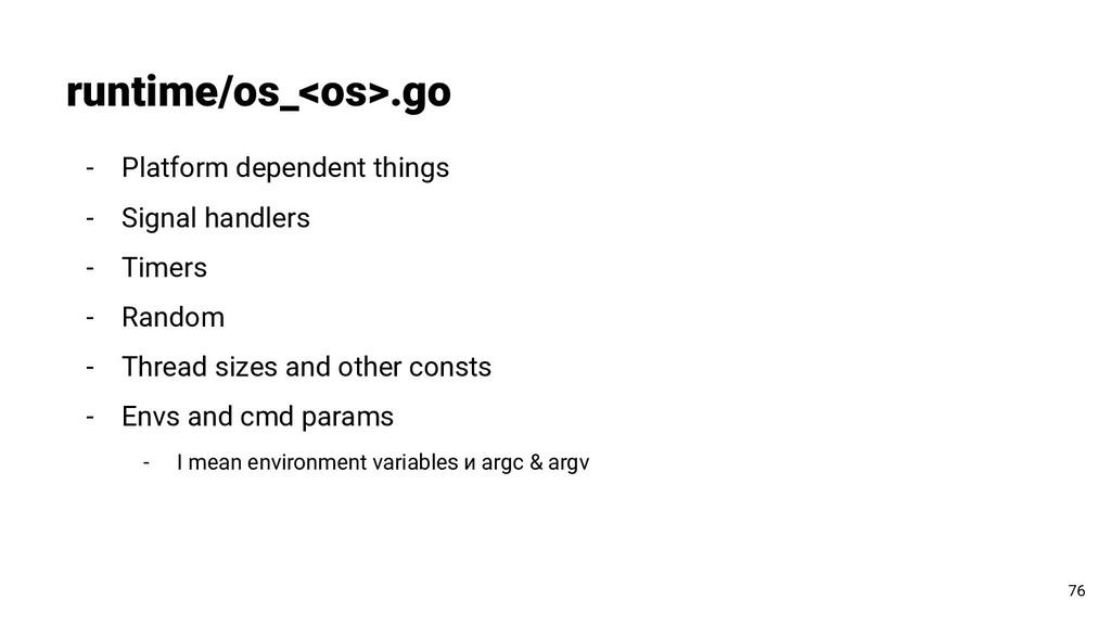 - Platform dependent things - Signal handlers -...