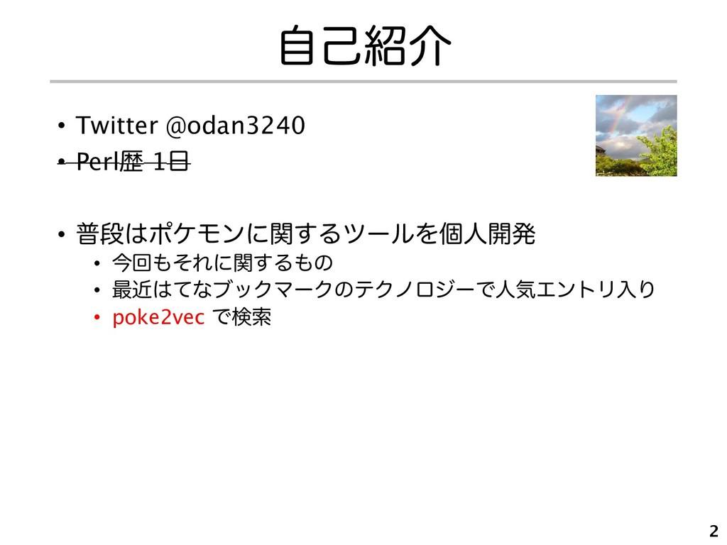 ࣗݾհ • Twitter @odan3240 • Perlྺ 1 • ීஈϙέϞϯʹؔ...
