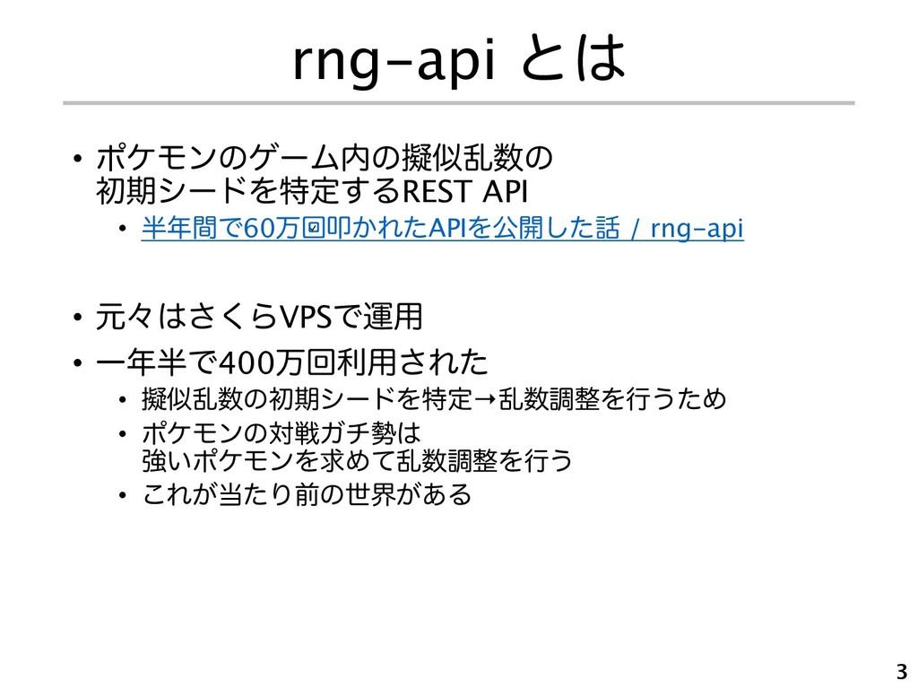 rng-api ͱ • ϙέϞϯͷήʔϜͷٖཚͷ ॳظγʔυΛಛఆ͢ΔREST API...
