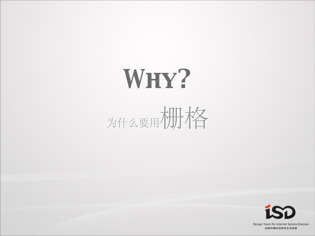 Why? 为什么要用 栅格