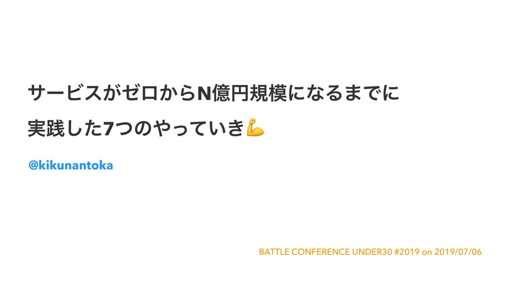 αʔϏε͕θϩ͔ΒNԯԁنʹͳΔ·Ͱʹ ࣮ફͨ͠7ͭͷ͍͖ͬͯ BATTLE CONFER...