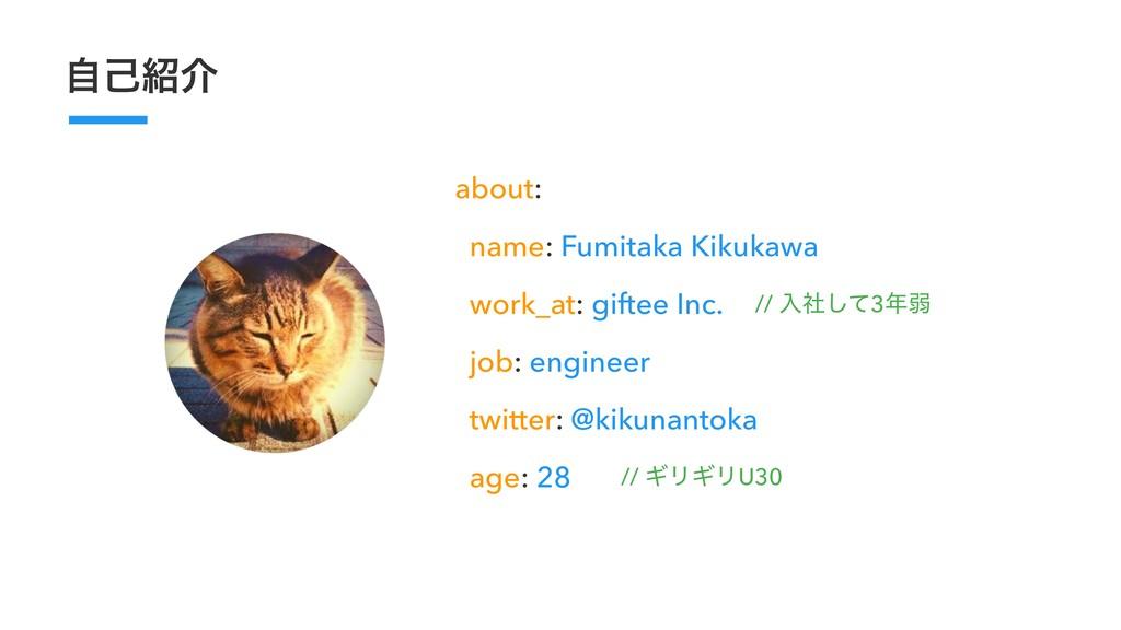 ࣗݾհ about: name: Fumitaka Kikukawa work_at: gi...
