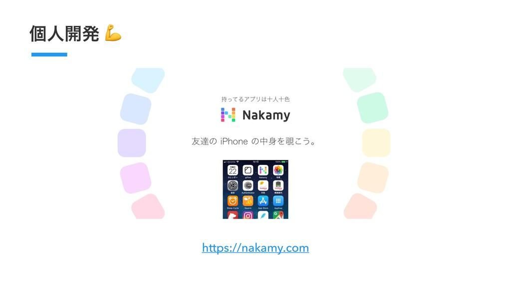 ݸਓ։ൃ  https://nakamy.com