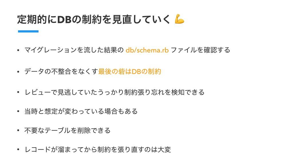 ఆظతʹDBͷ੍Λݟ͍ͯ͘͠  • ϚΠάϨʔγϣϯΛྲྀͨ݁͠Ռͷ db/schema.r...
