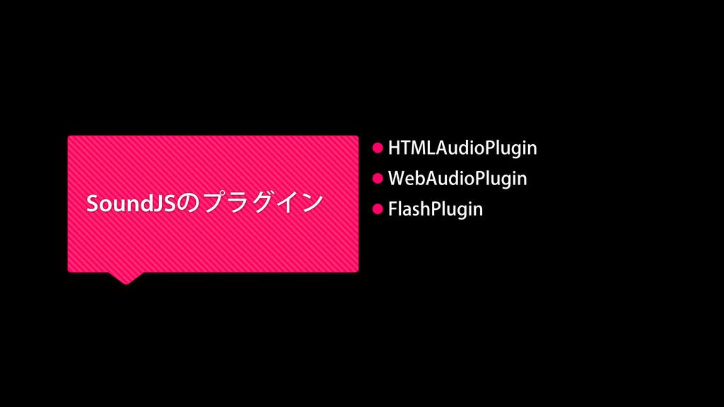 SoundJSのプラグイン  HTMLAudioPlugin  WebAudioPlugi...