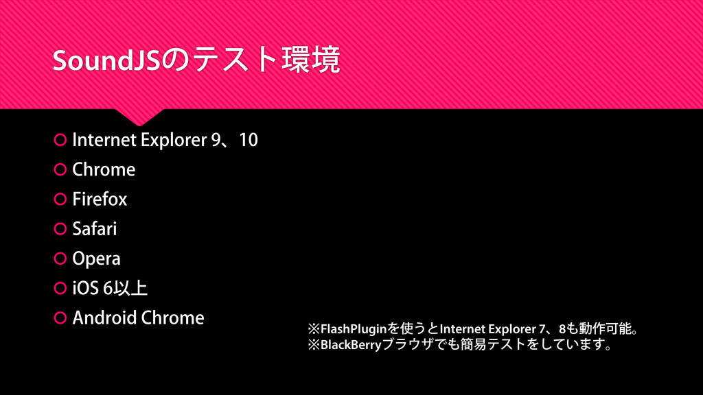 SoundJSのテスト環境  Internet Explorer 9、10  Chrome...