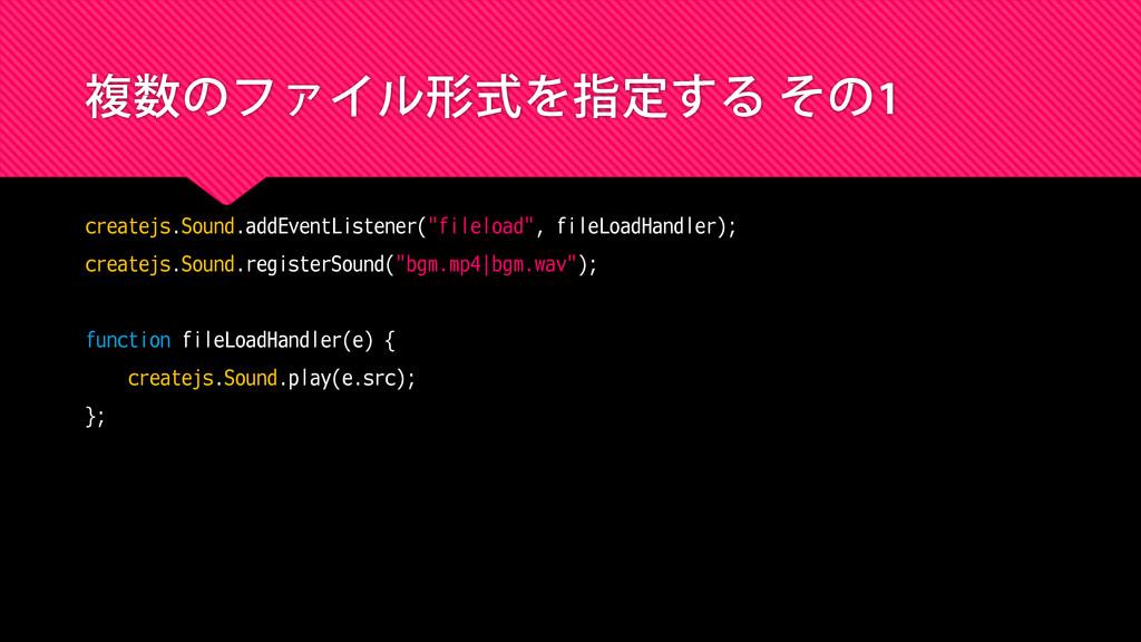 複数のファイル形式を指定する その1 createjs.Sound.addEventListe...