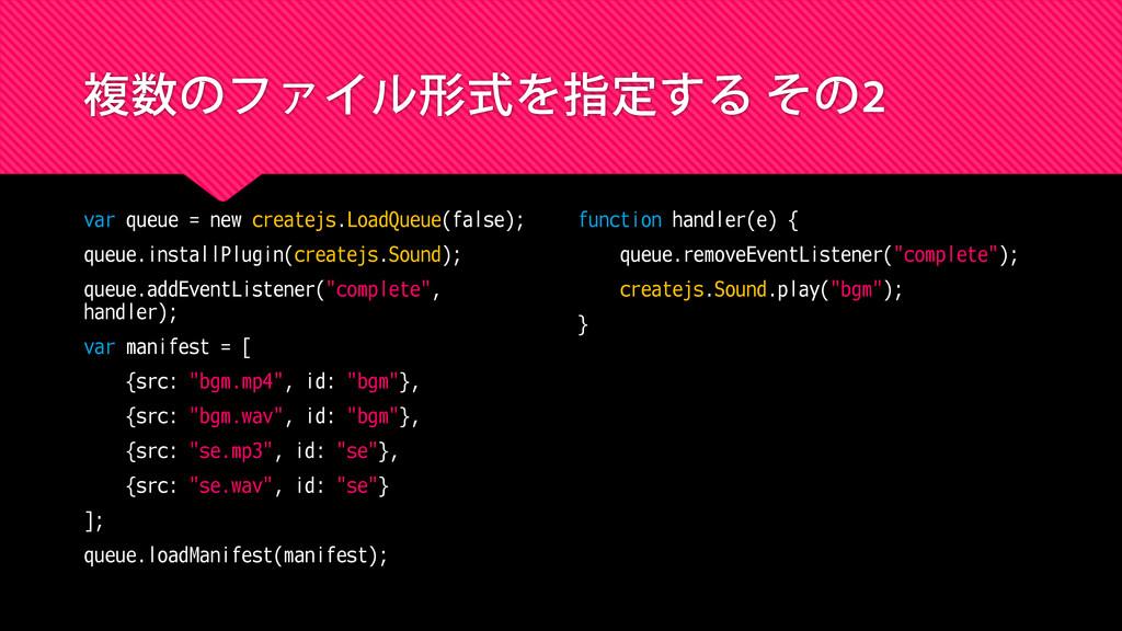 複数のファイル形式を指定する その2 var queue = new createjs.Loa...
