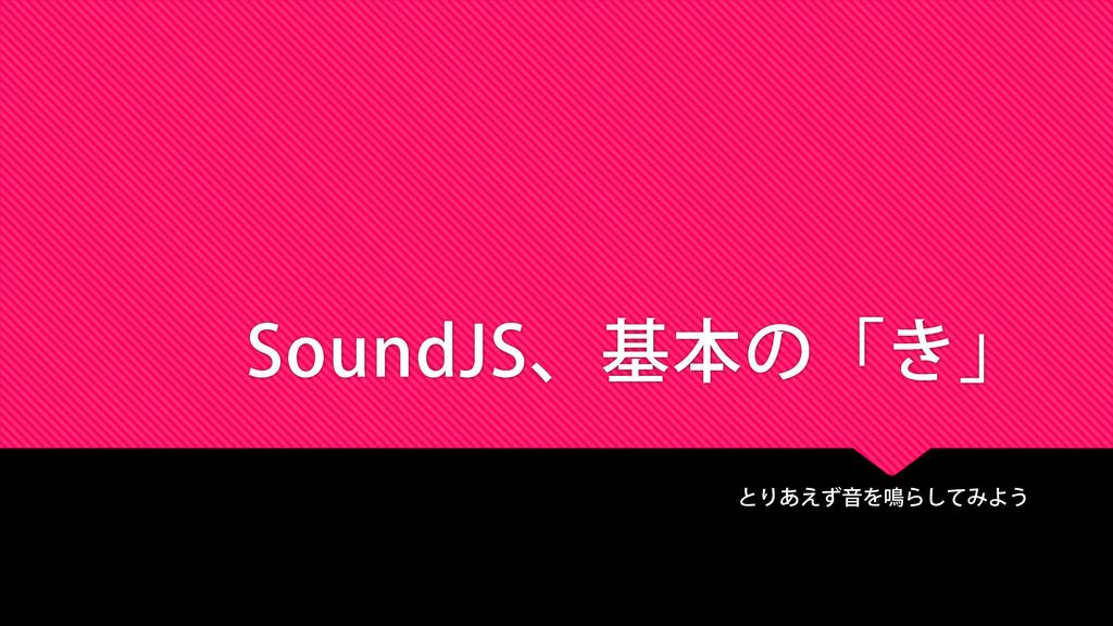 SoundJS、基本の「き」 とりあえず音を鳴らしてみよう