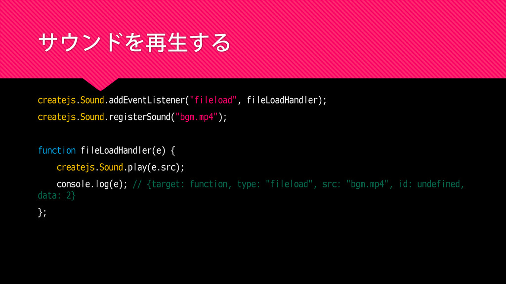"サウンドを再生する createjs.Sound.addEventListener(""file..."