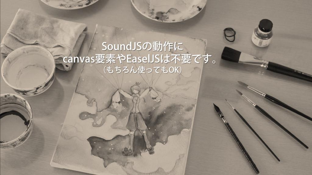 SoundJSの動作に canvas要素やEaselJSは不要です。 (もちろん使ってもOK)