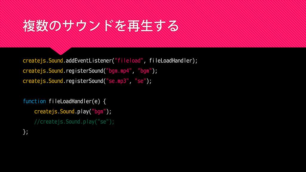 """複数のサウンドを再生する createjs.Sound.addEventListener(""""f..."""