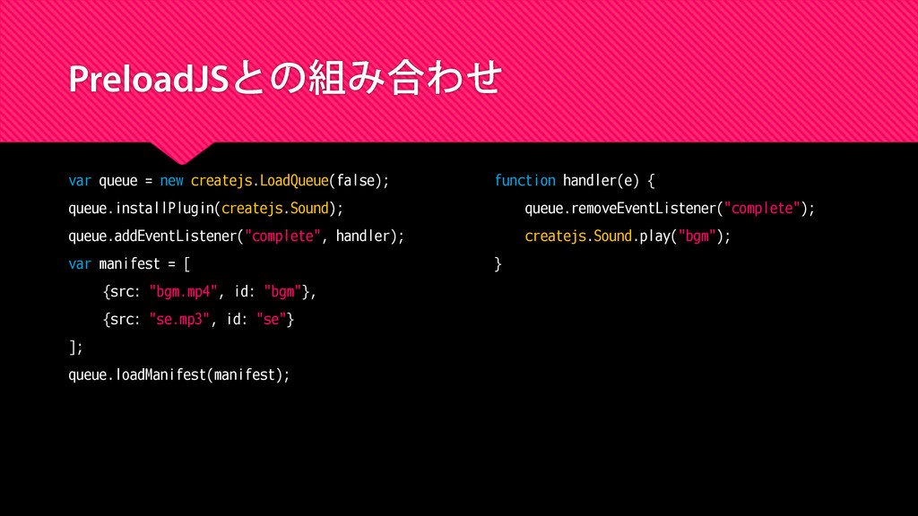 PreloadJSとの組み合わせ var queue = new createjs.LoadQ...